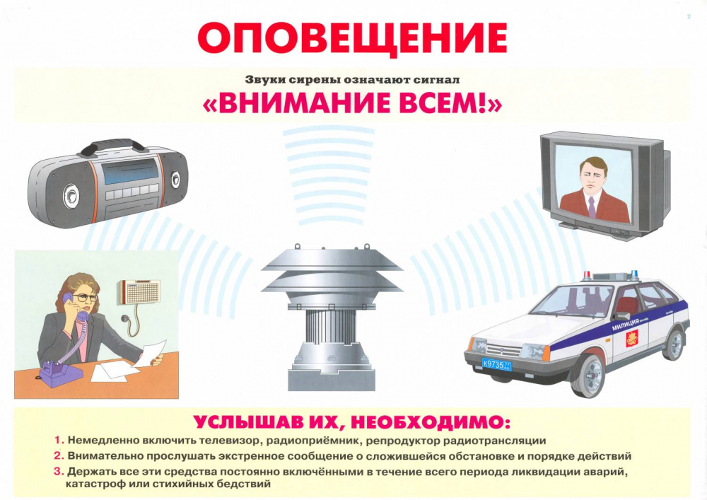 ВНИМАНИЕ! Проверка готовности региональной системы оповещения населения