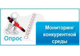 Оцени состояние и развитие конкурентной среды на рынках товаров и услуг Краснодарского края!