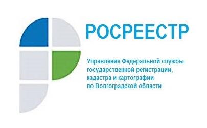Управление Росреестра по Волгоградской области информирует