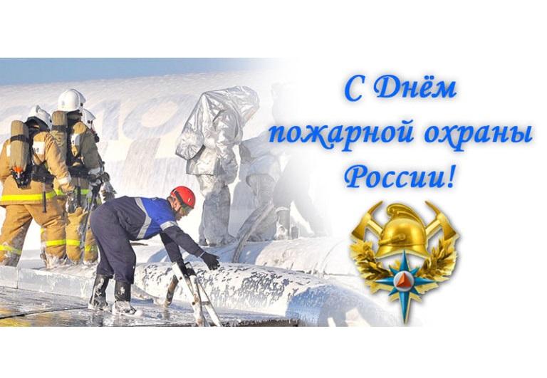 С Днем пожарной охраны России!