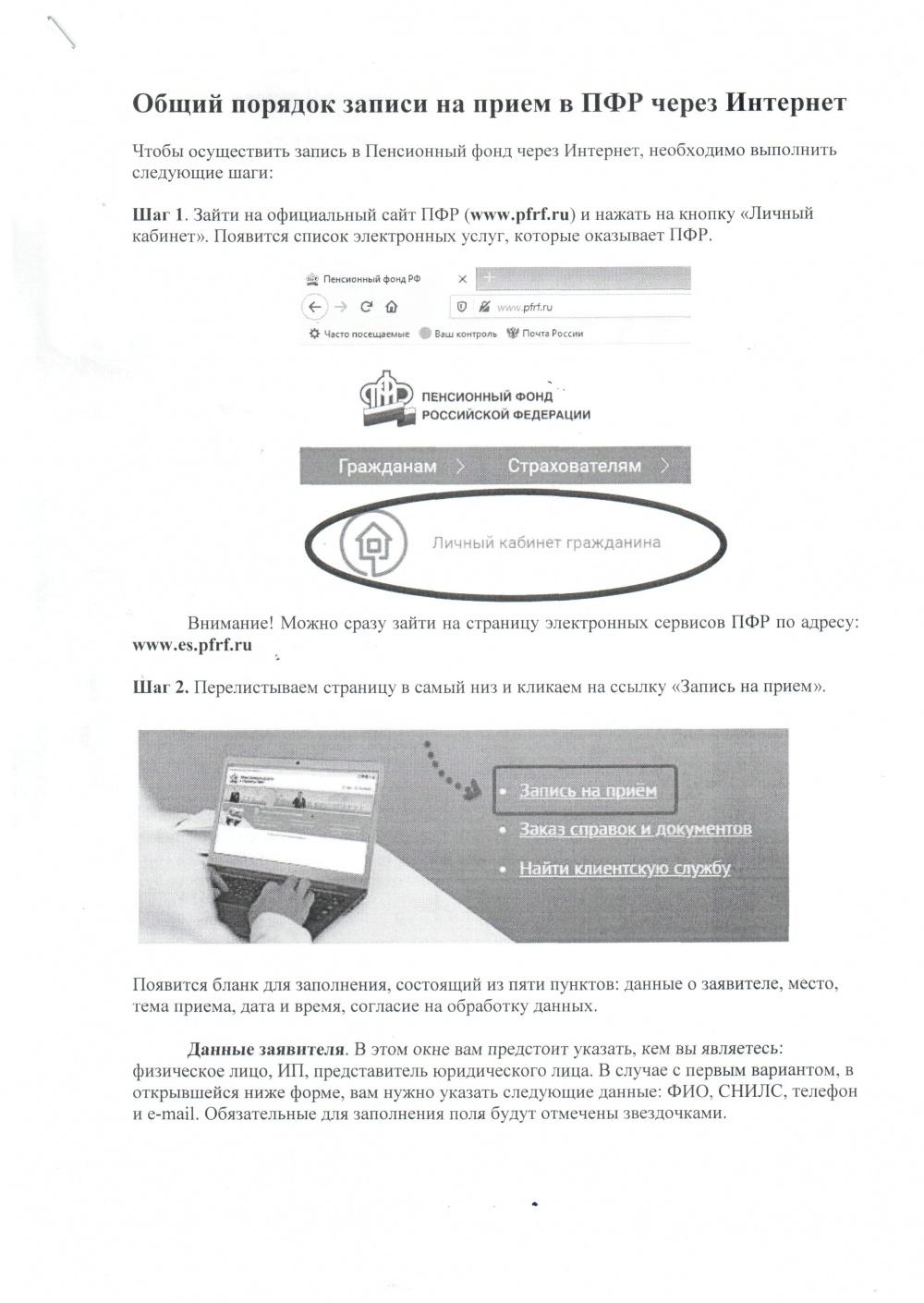 Общий порядок записи на прием в ПФР через Интернет