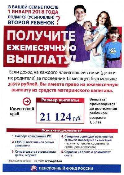 ПФР принимает заявления от семей с низким доходом на получение ежемесячной выплаты из материнского капитала