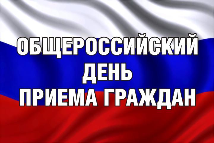 Информация о переносе Общероссийского дня приема граждан