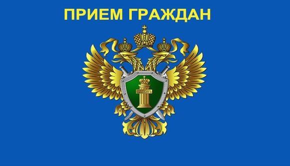 Приём граждан первым заместителем прокурора Оренбургской области