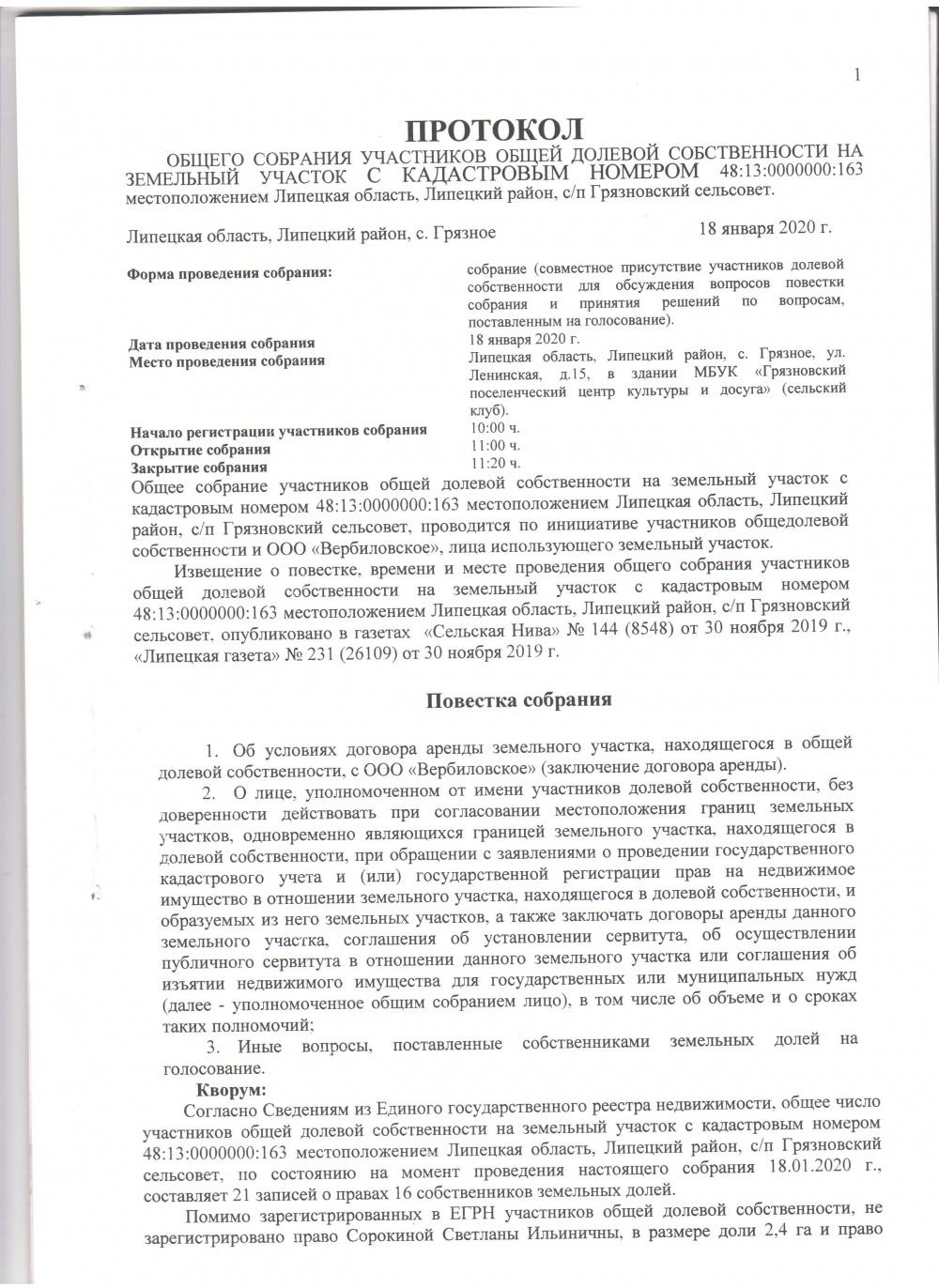 Протокол общего собрания участников общей долевой собственности на земельный участок