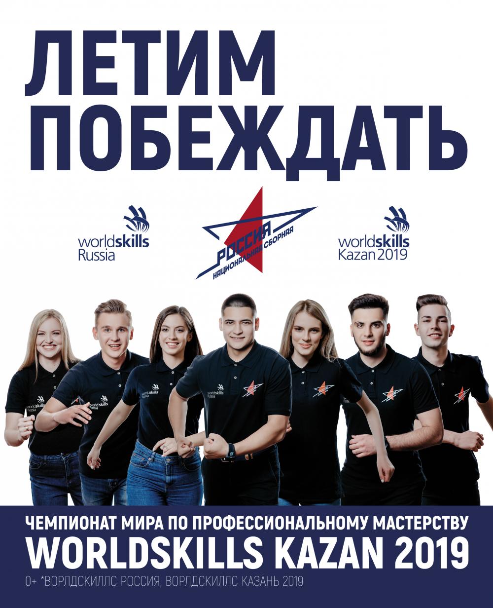 Десять дней до мирового чемпионата молодых профессионалов WorldSkills:  в составе национальной сборной впервые бороться за победу будут два самарских участника