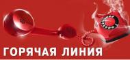 О горячей линии по вопросам государственного земельного надзора 22.08.2018
