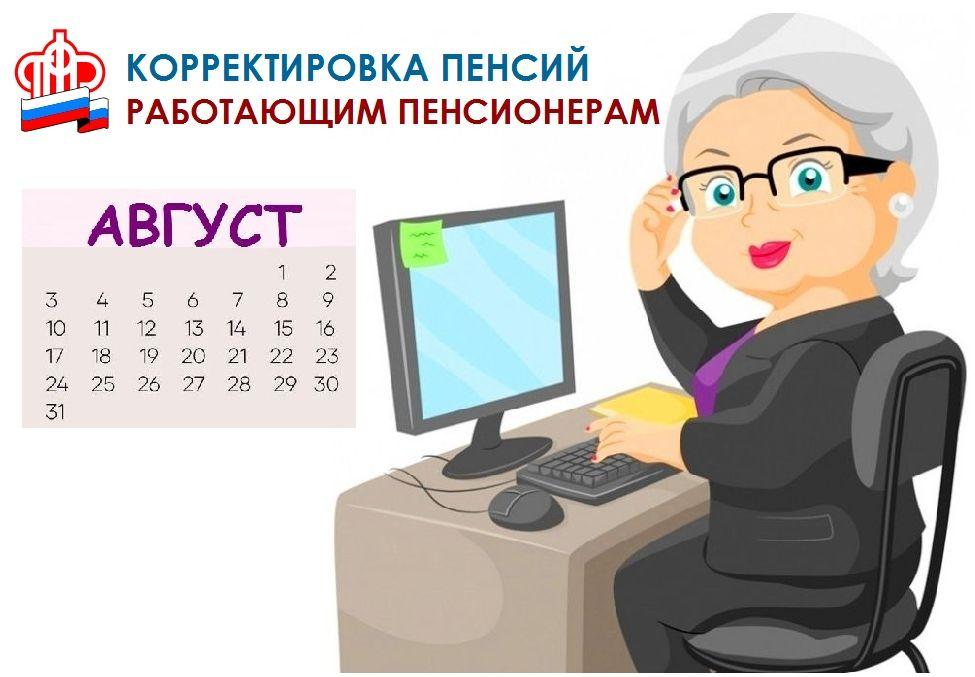 Работавших в прошлом году пенсионеров в августе ждёт перерасчёт пенсии