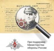 На сегодняшний день любой человек имеет возможность найти информацию о родственниках и близких, погибших или пропавших без вести в ходе Великой Отечественной войны