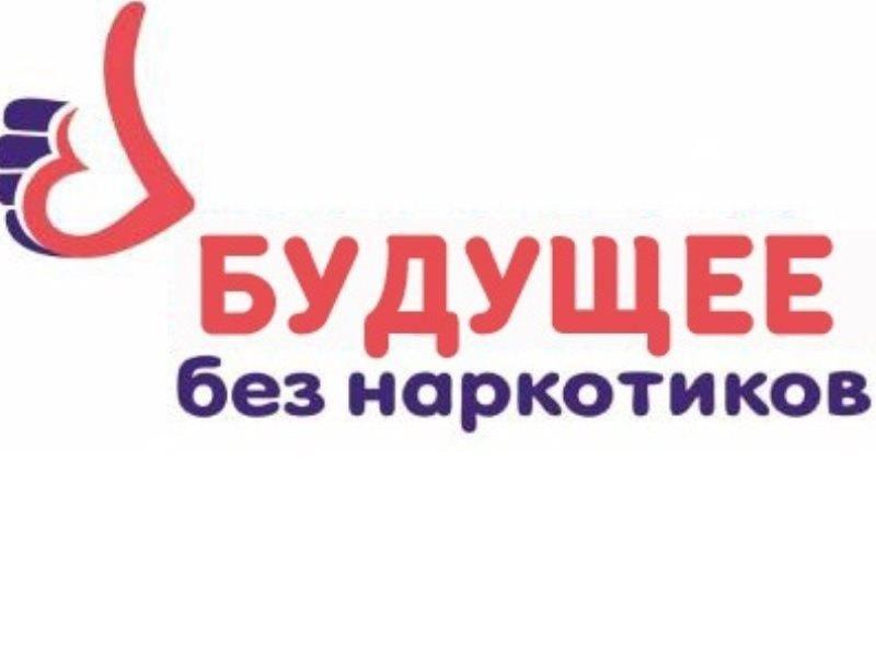 «Будущее Кировской области – без наркотиков!».