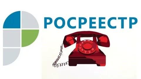 «Горячие» линии отдела по г. Череповцу и Череповецкому району  Управления Росреестра по Вологодской области в феврале