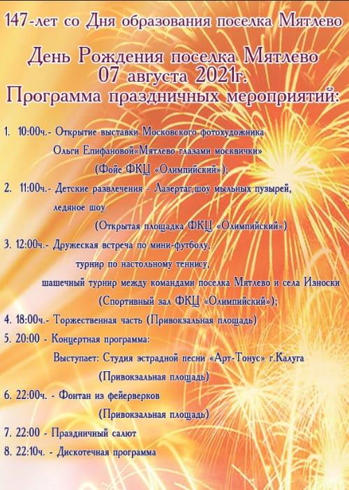 147 лет со Дня образования поселка Мятлево
