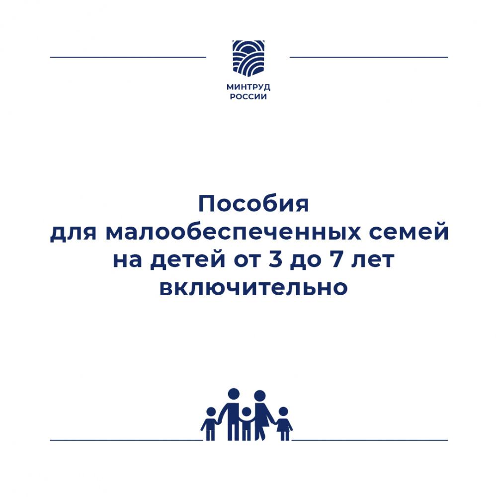 Пособие для малообеспеченных семей на детей от 3 до 7 лет включительно
