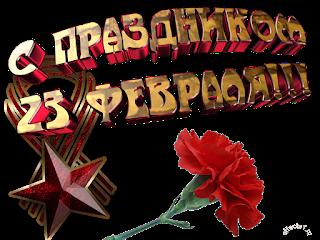 С ПРАЗДНИКОМ   23 ФЕВРАЛЯ!!!!!