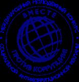 Генеральная прокуратура Российской Федерации организует Международный молодежный конкурс социальной антикоррупционной рекламы «Вместе против коррупции!»