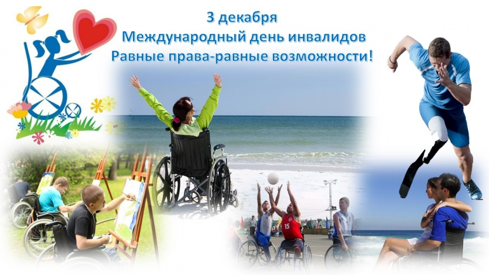 3 декабря - Международный день инвалидов.