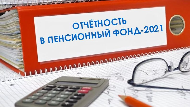 Вниманию работодателей! Изменилась форма отчета СЗВ-ТД