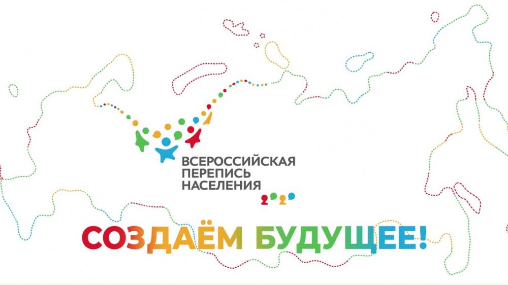 с 15 октября 2021 года старотовала Всероссийская перепись населения
