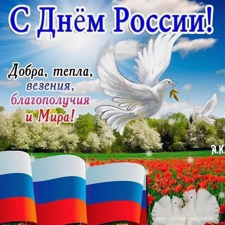 Петропавловка! 12 июня - ДЕНЬ РОССИИ!!!