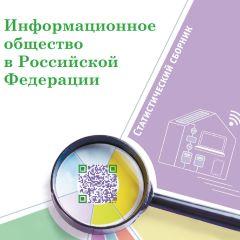 О развитии информационного общества в Российской Федерации