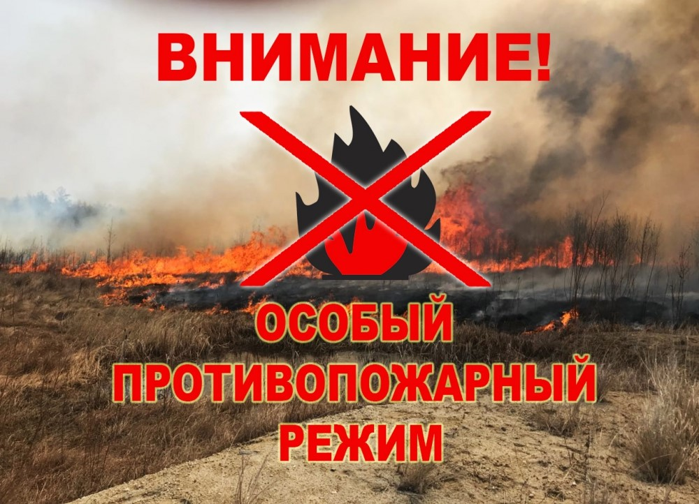 Особый противопожарный режим!