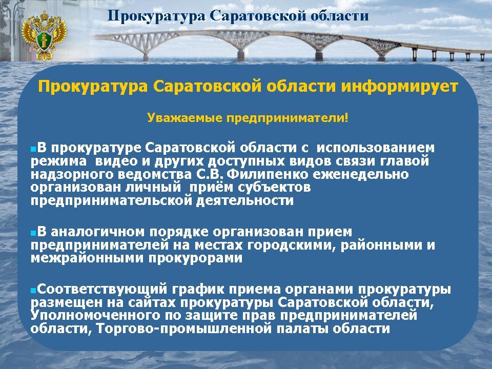 График личного приема предпринимателей в прокуратуре Самойловского района