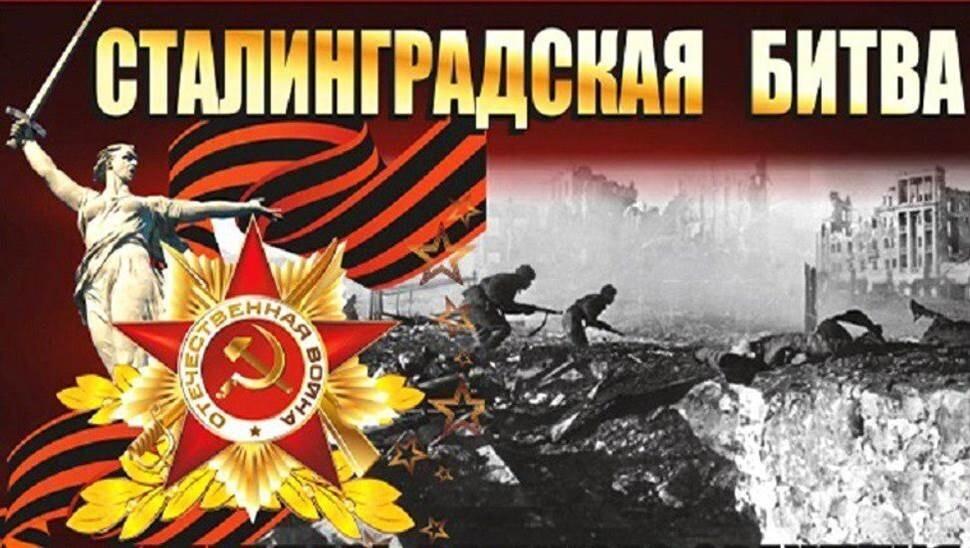 Новочигольский СДК. Час мужества: «Сталинградская битва».
