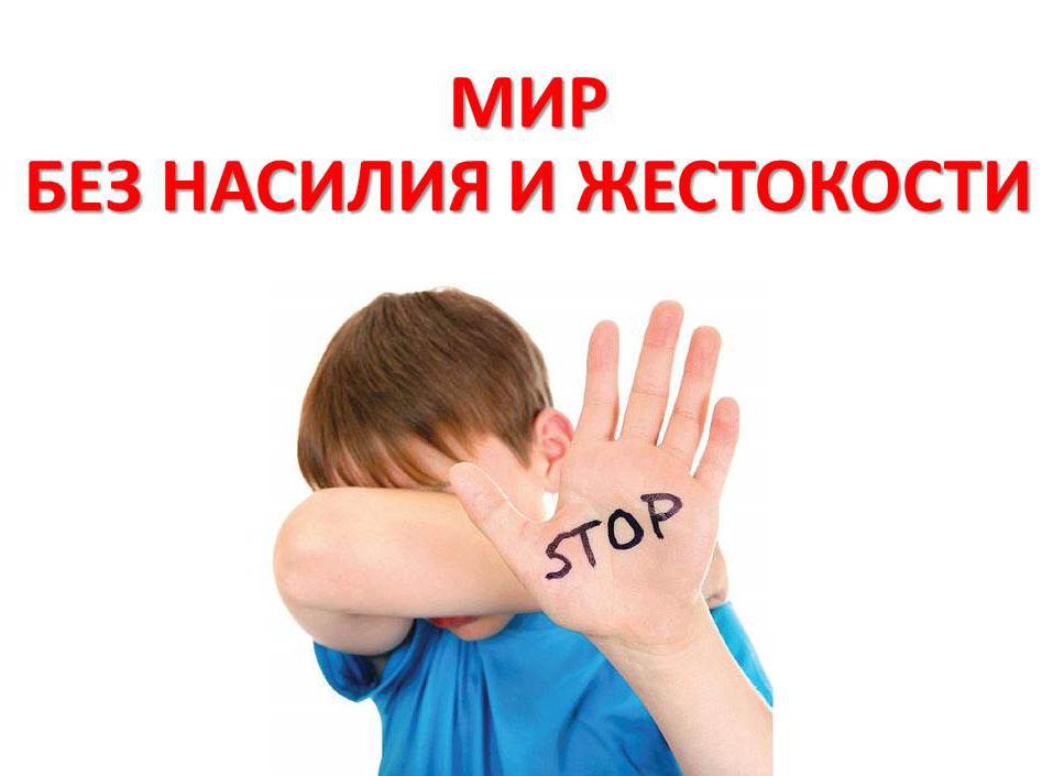 «Жизнь без насилия. Любите своих детей!»