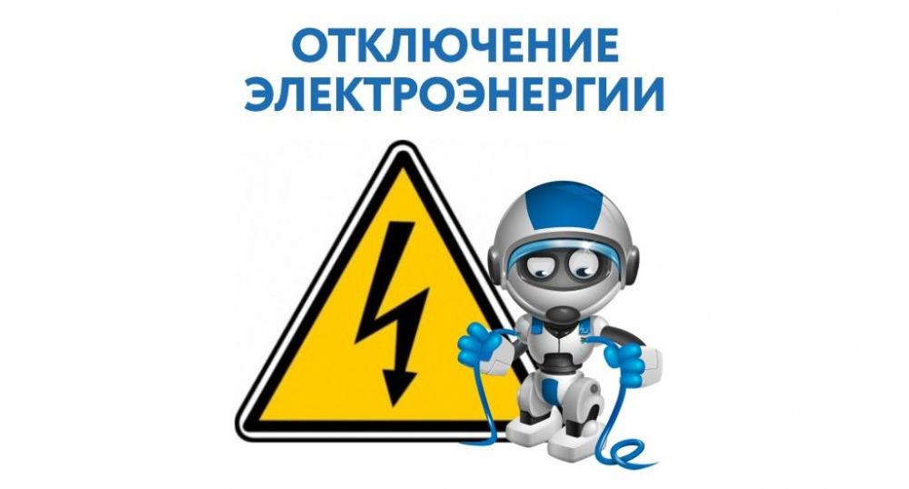 Отключение электроэнергии 25.05.2020