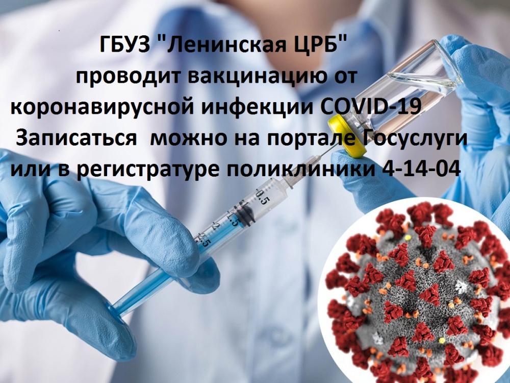 Как записаться на вакцинацию от коронавирусной инфекции