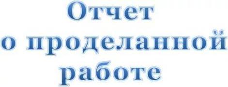 Отчет главы поселения о результатах деятельности администрации за 2020 год