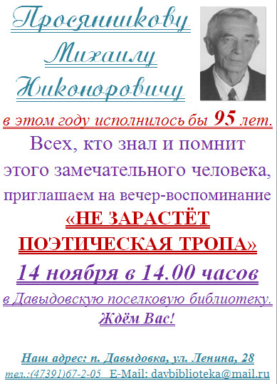 Просянников М. (вечер-воспоминание)