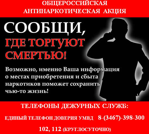 На территории Ейского района стартовала  Всероссийская  профилактическая   антинаркотическая «Сообщи, где торгуют смертью!»