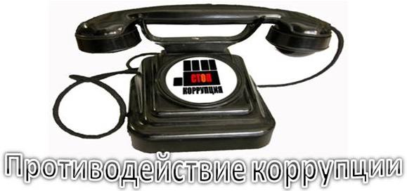 «Горячие» линии Вологодского Росреестра по вопросам противодействия коррупции в октябре