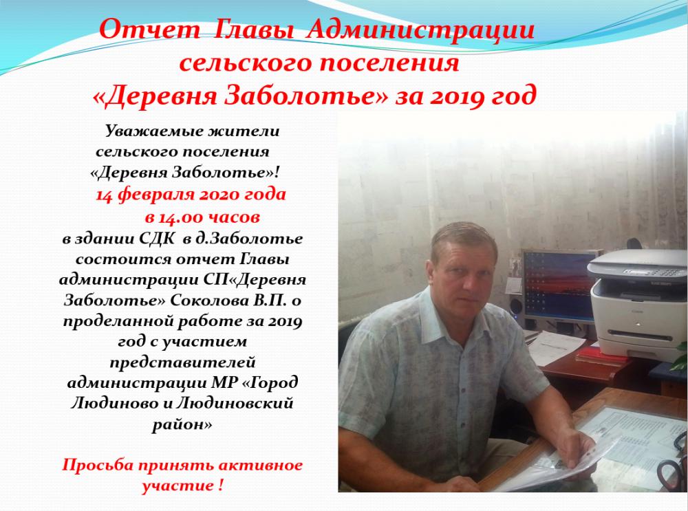 Отчет главы Администрации сельского поселения «Деревня Заболотье»
