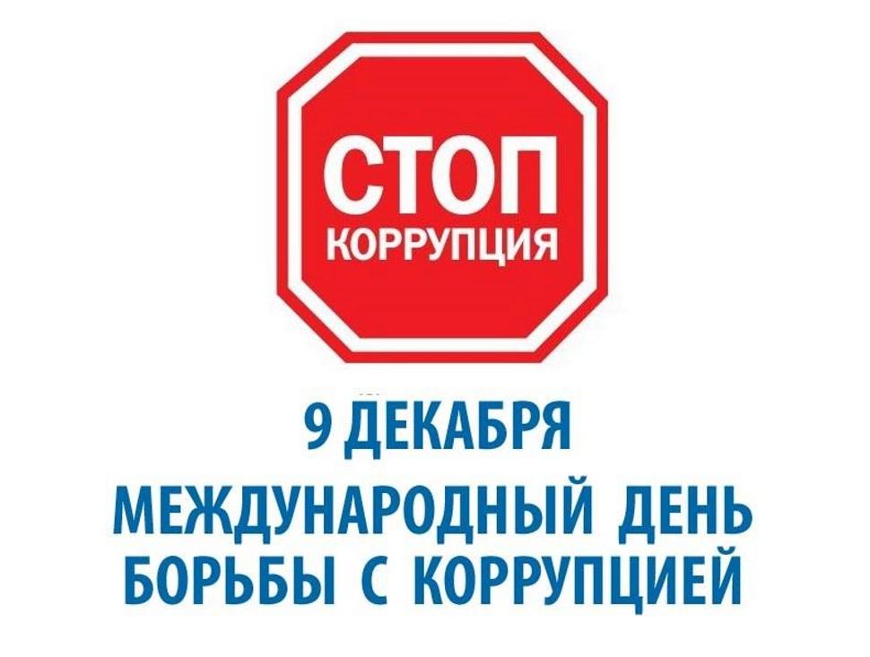 Международный день борьбы с коррупцией.