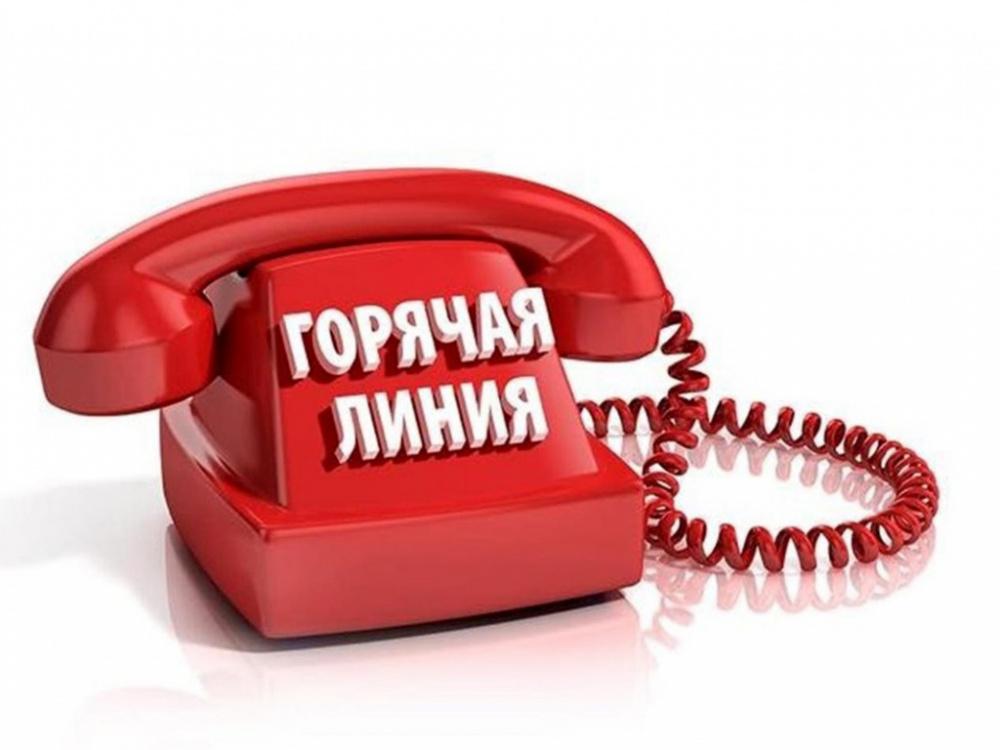 «Телефон «Горячей линии» для контроля хода пуска тепла в многоквартирные дома»