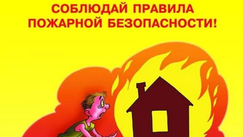 Соблюдайте правила пожарной безопасности при эксплуатации печей и печного оборудования