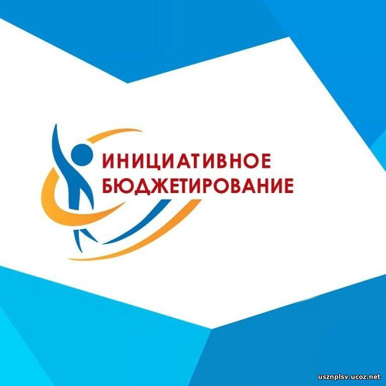 IV Всероссийский конкурс проектов инициативного бюджетирования