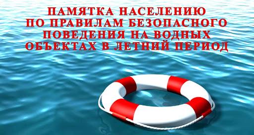 Соблюдайте правила безопасного поведения на воде!