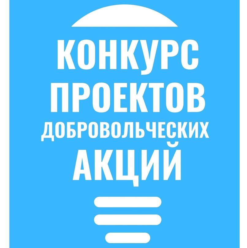 Конкурс проектов добровольческих акций