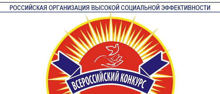 """Всероссийский конкурс """"Российская организация высокой социальной эффективности"""""""