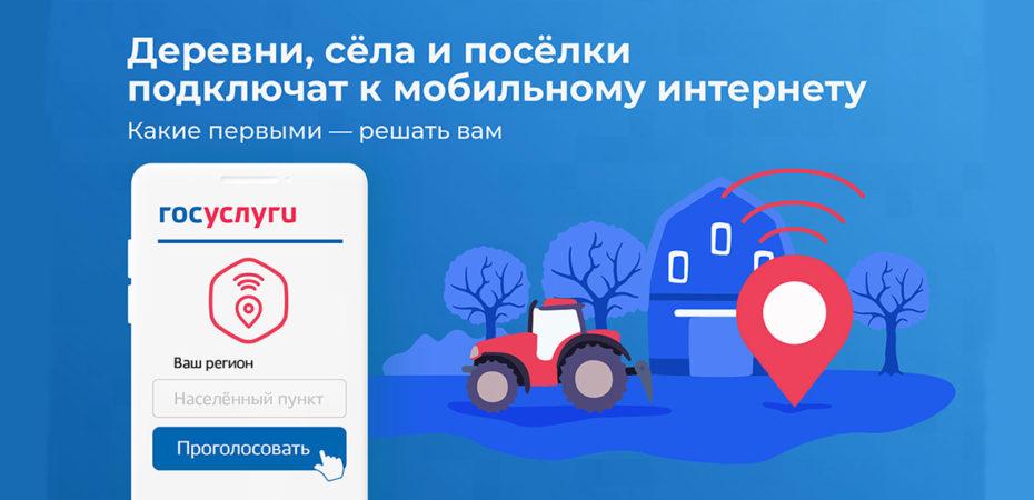 Всероссийское голосование за подключение малых населенных пунктов к высокоскоростному мобильному интернету и голосовой мобильной