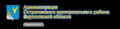 Администрация Острогожского муниципального района Воронежской области