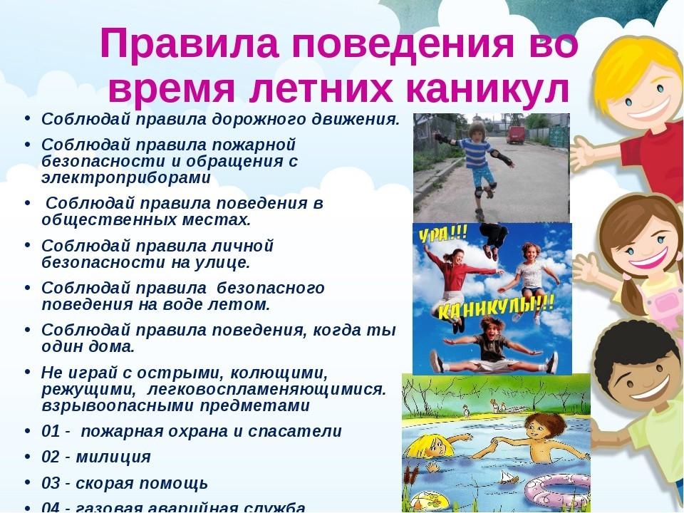 Безопасные каникулы для ребенка
