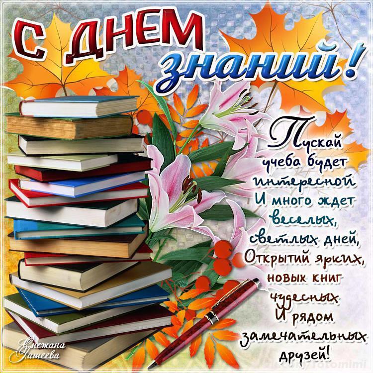 С ДНЕМ ЗНАНИЙ !!!