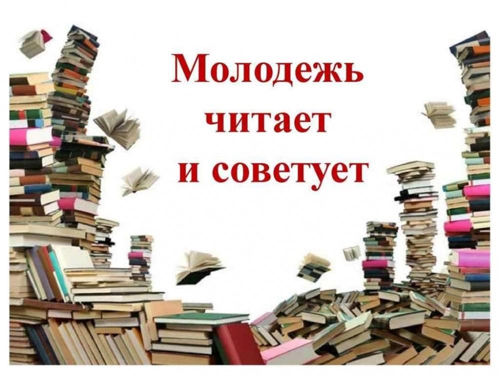 «Молодежь читает и советует»