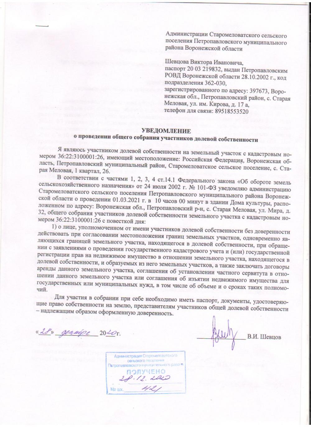 Уведомление о проведении собрания Шевцовым В.И.