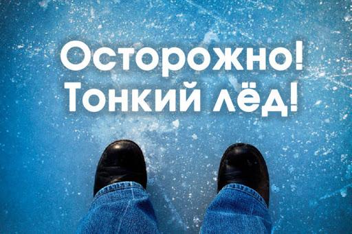 Осторожно! Весенний лёд!