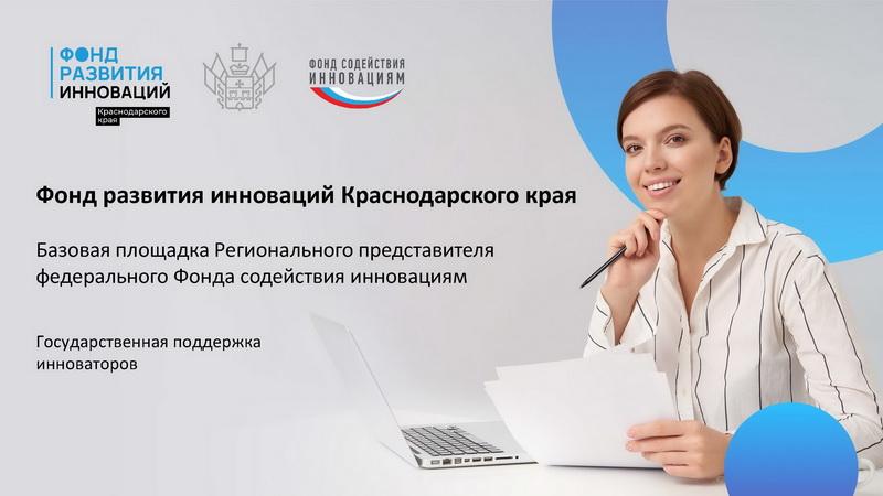 Фонд развития инноваций Краснодарского края
